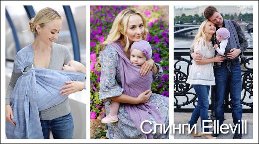 Слинг для новорожденного, слинг-шарф, слинг с кольцами, слинг Ellevill, купить слинг