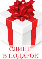 Слинг с кольцами в подарок