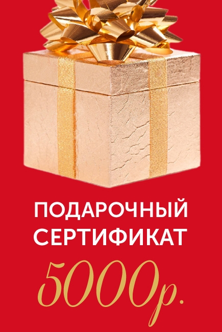 Подарочный сертификат на 5000р.