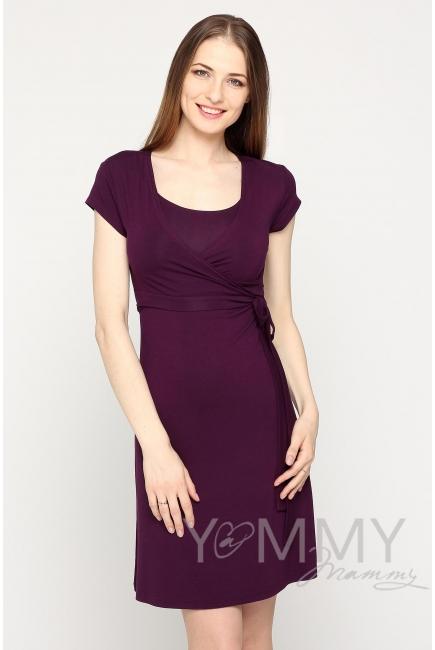 Платье на запах для беременных и кормящих, темно-лиловый